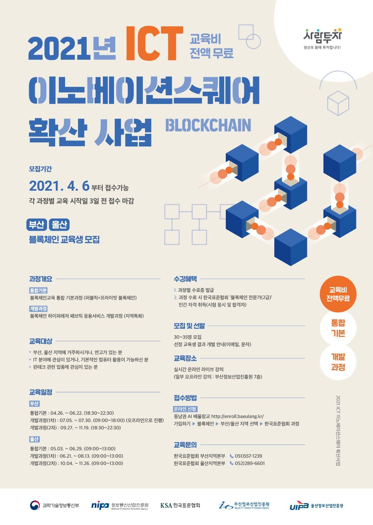 한국표준협회 블록체인 기본과정 교육생 모집